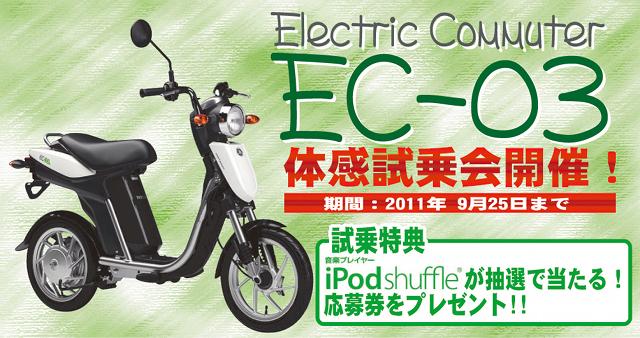 YAMAHA EC-03大試乗会開催!未来派電動バイク  電気の力で走る、排ガスを出さないクリーンな新感覚コミューター。 静かでスムーズ、そして軽快な走りが未来的!