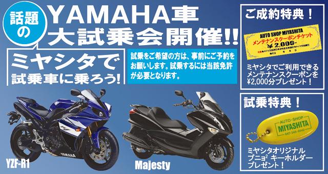 期間中は FZ-1 FAZER・T-MAX・Majesty・EC03 の4機種の試乗車をご用意! 試乗をご希望の方は、事前にご予約をお願いします。 試乗するには、当該免許が必要となります。