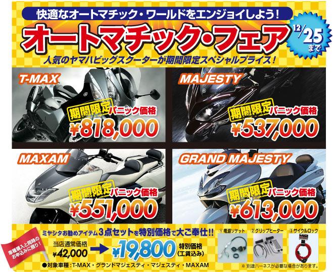 人気のYAMAHA ビッグスクーターが期間限定のスペシャルプライス!