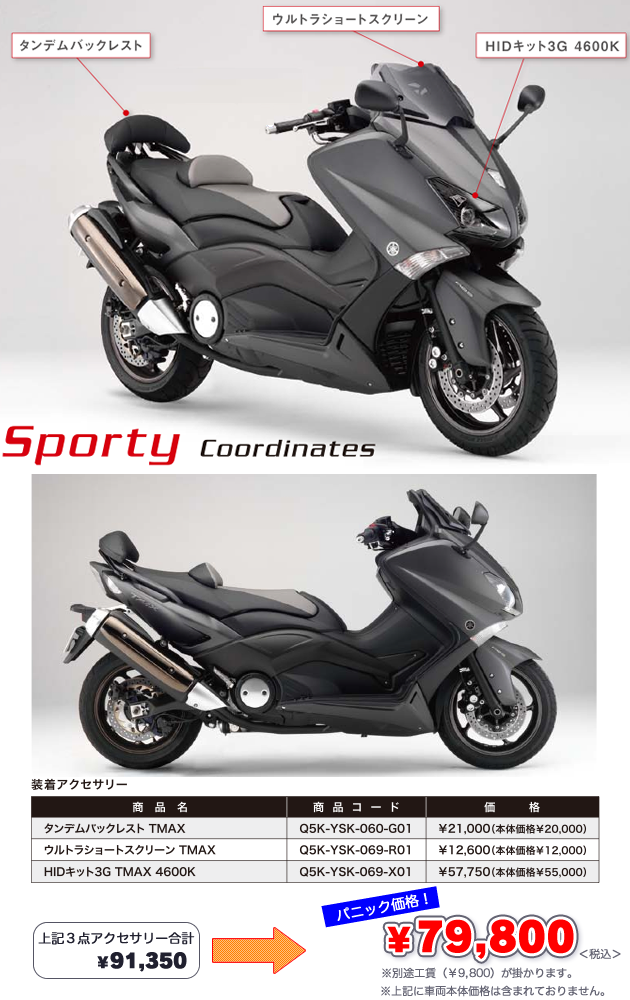 tmax530_sporty2
