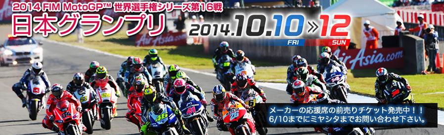 2014 FIM MotoGP™ 世界選手権シリーズ第16戦 日本グランプリ チケット発売中!千葉県松戸市の親切丁寧確かな技術のバイク店 オートショップミヤシタ