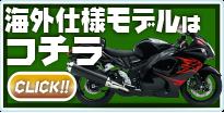 海外仕様モデルバイクが安い。千葉県松戸市、柏市、流山市、市川市、船橋市、鎌ヶ谷市