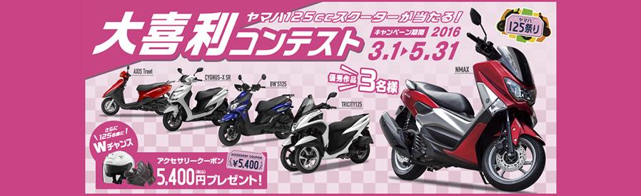 YAMAHA大喜利コンテスト!125cc 原付2種を買うならミヤシタ!千葉県松戸市、柏市、流山市、鎌ヶ谷市、船橋市、市川市