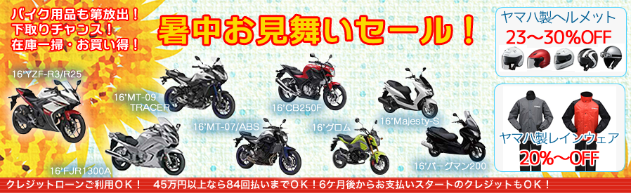 YAMAHAの新車バイク・スクーターが格安!とにかく安い!大特価セール中!原付を買うならミヤシタ!千葉県松戸市、柏市、流山市、鎌ヶ谷市、船橋市、市川市