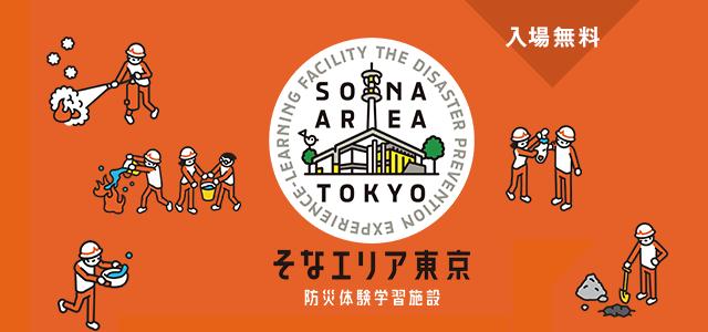 災害VBN関東 防災体験学習施設「そなエリア東京」見学会のご案内