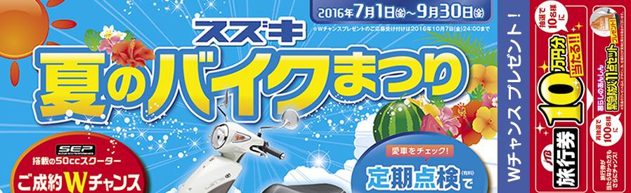 松戸市、柏市、流山市、市川市、鎌ケ谷市でスズキのバイク・原付を買うならミヤシタへ。スズキ夏のバイクまつり開催中