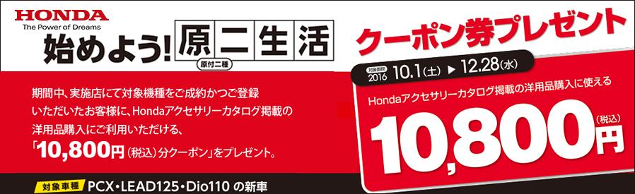 ホンダ原付二種 10800円クーポンプレゼント!原付二種を買うならミヤシタへ。