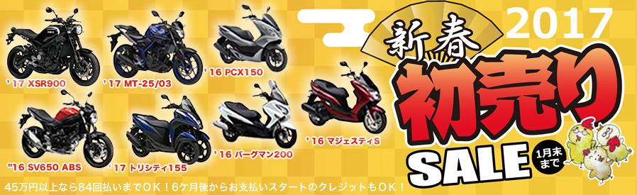 バイク・原付乗り換絵のチャンス!新春初売りフェア!バイクの乗り換えなら親切丁寧なオートショップミヤシタへ!評判のいいバイク屋です。