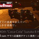 鈴鹿8耐 ヤマハ応援席チケット発売!