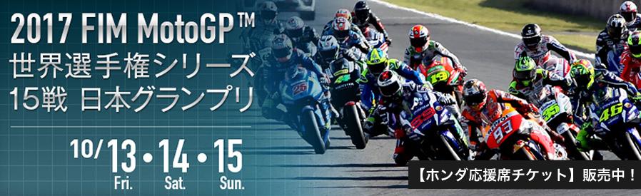 2017MotoGP日本グランプリ ヤマハ応援席チケット販売!オートショップミヤシタまで