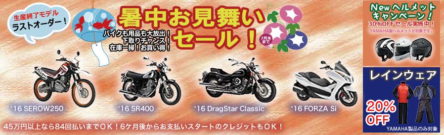 生産終了モデルを大放出!バイク用品も大放出!松戸、柏、流山、市川、船橋でバイクを買うならオートショップミヤシタまで
