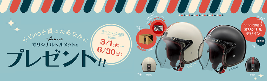 オートショップミヤシタでVinoシリーズ・E-Vinoの新車をご購入の方に、お好きな色の「Vinoオリジナルヘルメット」をもれなくプレゼント!!