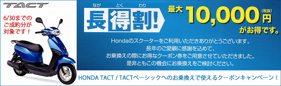 HONDA TACT 乗換えがお得!長特割開催!タクトが安い!