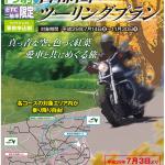 二輪車限定「首都圏ツーリングプラン」が7月14日からスタート!