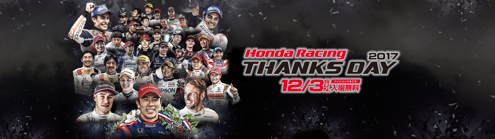 12/3 Honda Racing THANKS DAY開催!