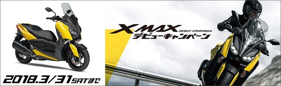 XMAXデビューキャンペーン。XMAXをお買い得に買うなら千葉県松戸市のオートーショップミヤシタ