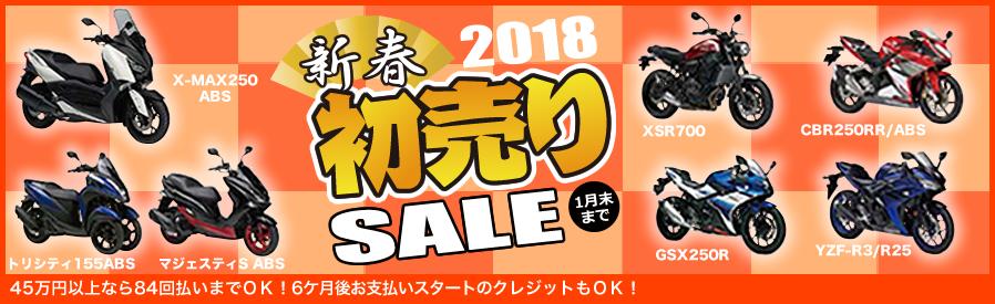 新春初売りセール開催 2018年ニューモデルのバイクがお買い得!松戸、柏、流山、市川、船橋でバイクを買うならオートショップミヤシタまで