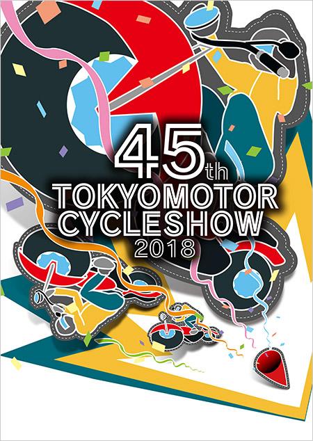 東京モーターサイクルショー2018「はじめようバイク」3/23〜25