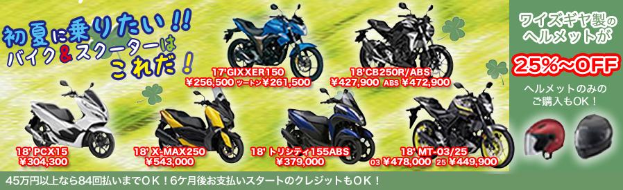 やすくて丁寧、安心の街のバイク屋さん ミヤシタ。NEWモデルを購入するチャンスですNEWモデルを購入するチャンスです!松戸、柏、流山、市川、船橋でバイクを買うならオートショップミヤシタまで