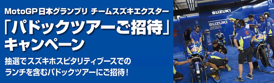 スズキ MotoGP 日本グランプリ チームスズキエクスター 「パドックツアーご招待」キャンペーン