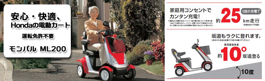 Honda電動カート「モンパル」販売中。千葉県松戸市、柏市、流山市、鎌ケ谷市