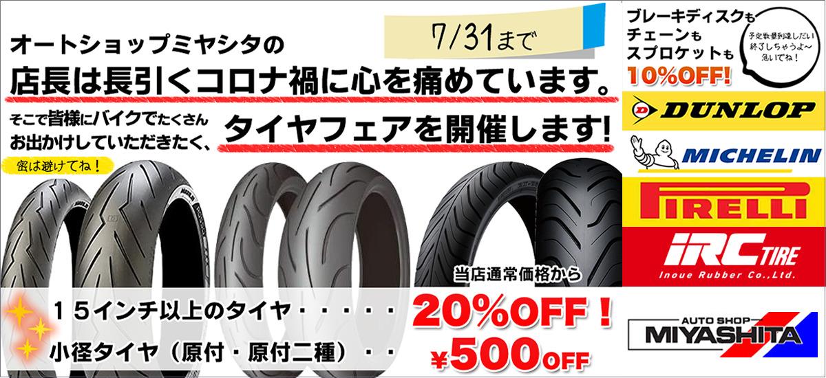 バイクのタイヤが安い。激安。丁寧。うまい。オートバイのタイヤ  松戸、柏、流山